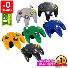 64 ニンテンドー64 コントローラー 訳あり ランダムカラー Nintendo64 【中古】