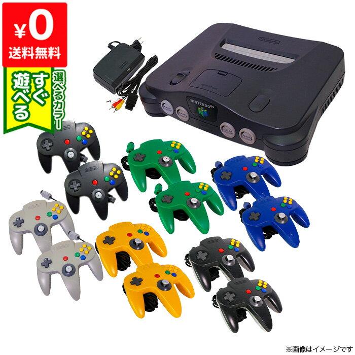 【送料無料】ニンテンドー64 本体 コントローラー2個付き すぐ遊べるセット 選べる6色 64 任天堂64 Nintendo64 ゲーム機【中古】