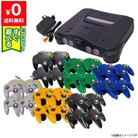 【送料無料】ニンテンドー64 本体 コントローラー4個付き すぐ遊べるセット 64 任天堂64 Nintendo64 ゲーム機【中古】