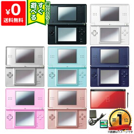 【送料無料】DSLite DSライト 本体 すぐ遊べるセット 選べる8色 おまけソフト付き 純正 充電器 アダプタ  DSlite Nintendo 任天堂 ニンテンドー【中古】