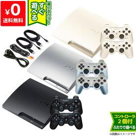 PS3 本体 すぐ遊べるセット CECH-2500A 選べる3色 純正 コントローラー 2個付き プレステ3 PlayStation 3 SONY ゲーム機【中古】