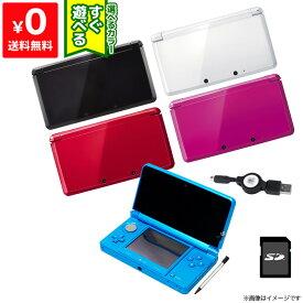 3DS 本体 すぐ遊べるセット SDカード付き 選べる5色 タッチペン付き 充電器付き USB型充電器 Nintendo 任天堂 ニンテンドー 【中古】