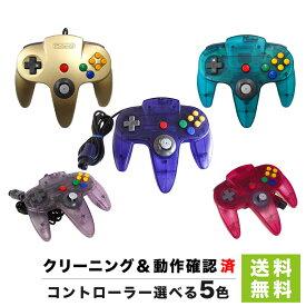 64 コントローラー クリアカラー 選べる5色 ニンテンドー64 NINTENDO64 周辺機器【中古】