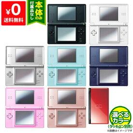 【送料無料】 DSLite DSライト 本体 ニンテンドーDSLite 選べる8色 本体のみ 任天堂 【中古】