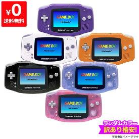 ゲームボーイアドバンス 本体 訳あり GBA ランダムカラー ニンテンドー Nintendo ゲーム機 【中古】