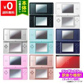 【送料無料】DSlite 本体 訳あり ランダムカラー ニンテンドー Nintendo ゲーム機【中古】