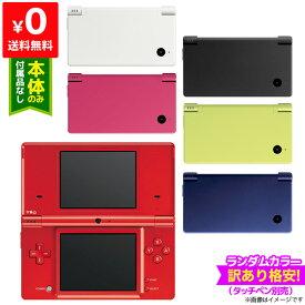 DSi 本体 訳あり ランダムカラー ニンテンドー Nintendo ゲーム機【中古】