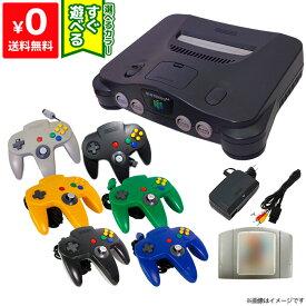 64 ニンテンドー64 本体 コントローラー付き すぐ遊べるセット おまけソフト付 選べる6色 64 任天堂64 Nintendo64 ゲーム機【中古】送料無料