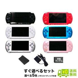 PSP-3000 本体 すぐ遊べるセット 選べる6色 メモリースティック(ランダム)付 プレイステーションポータブル PlayStationPortable SONY ソニー【中古】