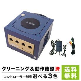 ゲームキューブ 本体 GC 3点セット 選べる4色 ACアダプタ AVケーブル【中古】