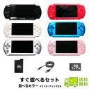 PSP-3000 本体 充電USBケーブルセット 選べる6色 メモリースティック(ランダム)付 プレイステーションポータブル Play…