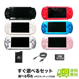 PSP-3000 本体 充電USBケーブルセット 選べる6色 メモリースティック(ランダム)付 プレイステーションポータブル PlayStationPortable SONY ソニー【中古】