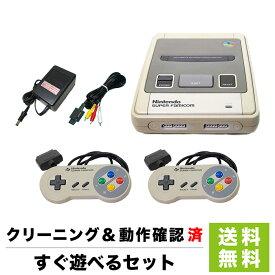 【送料無料】スーパーファミコン SFC 本体 任天堂純正 ケーブル コントローラー2個 すぐ遊べるセット【中古】