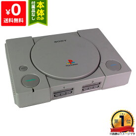 PS プレステ プレイステーションSCPH-7000本体 PS 本体のみ 本体単品 PlayStation SONY ソニー 中古 4948872070003 送料無料 【中古】