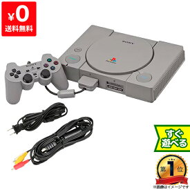 PS プレステ プレイステーションSCPH-7000本体 PS 本体 すぐ遊べるセット コントローラー付き PlayStation SONY ソニー 4948872070003 【中古】