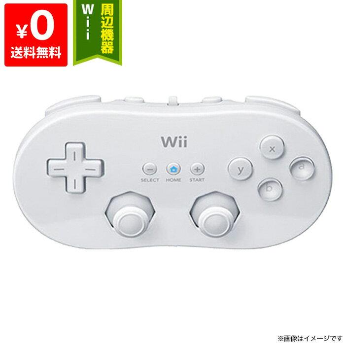 Wii ウィー クラシックコントローラ シロ 白 純正 ニンテンドー 任天堂 Nintendo 中古 4902370515688 送料無料 【中古】
