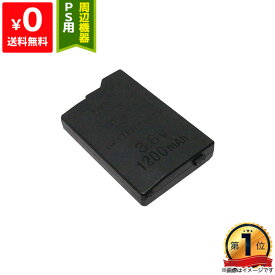 PSP バッテリーパック 1200mAh 2000 3000 バッテリー 本体 ソニー SONY 純正 【中古】 4948872411585