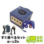 GCゲームキューブ本体すぐ遊べるセット選べる4色コントローラー付き任天堂【中古】4902370505542送料無料