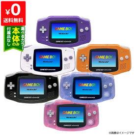 GBA ゲームボーイアドバンス 本体 電池カバー付き 選べる6色 Nintendo 任天堂 ニンテンドー 4902370505269 【中古】