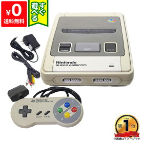 スーパーファミコン SFC スーファミ 本体 【中古】 すぐに遊べるセット Nintendo 任天堂 ニンテンドー 4902370501148