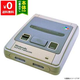 スーパーファミコン スーファミ SFC 本体のみ ニンテンドー 任天堂 Nintendo 【中古】 4902370501148 送料無料