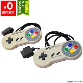 スーパーファミコン スーファミ SFC コントローラー 2個セット 純正 ニンテンドー 任天堂 Nintendo 【中古】 4902370501315 送料無料