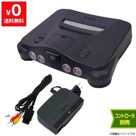 64 ニンテンドー64 任天堂64 Nintendo64 本体 (本体&AVケーブル&電源コード) 3点セット 4902370502527 【中古】