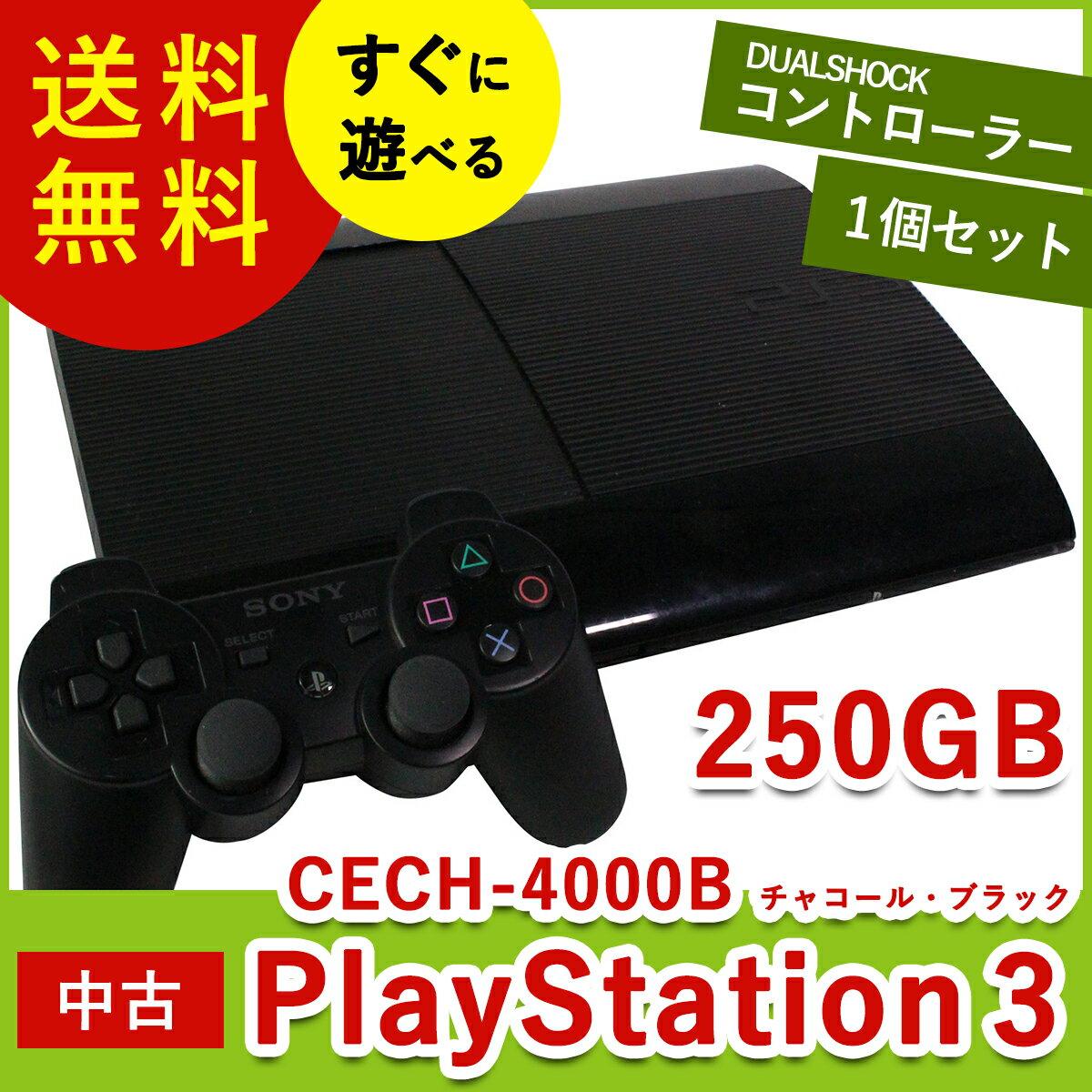 PS3 プレステ3 PlayStation 3 250GB チャコール・ブラック (CECH-4000B) SONY ゲーム機 中古 すぐ遊べるセット 4948872413244 送料無料 【中古】