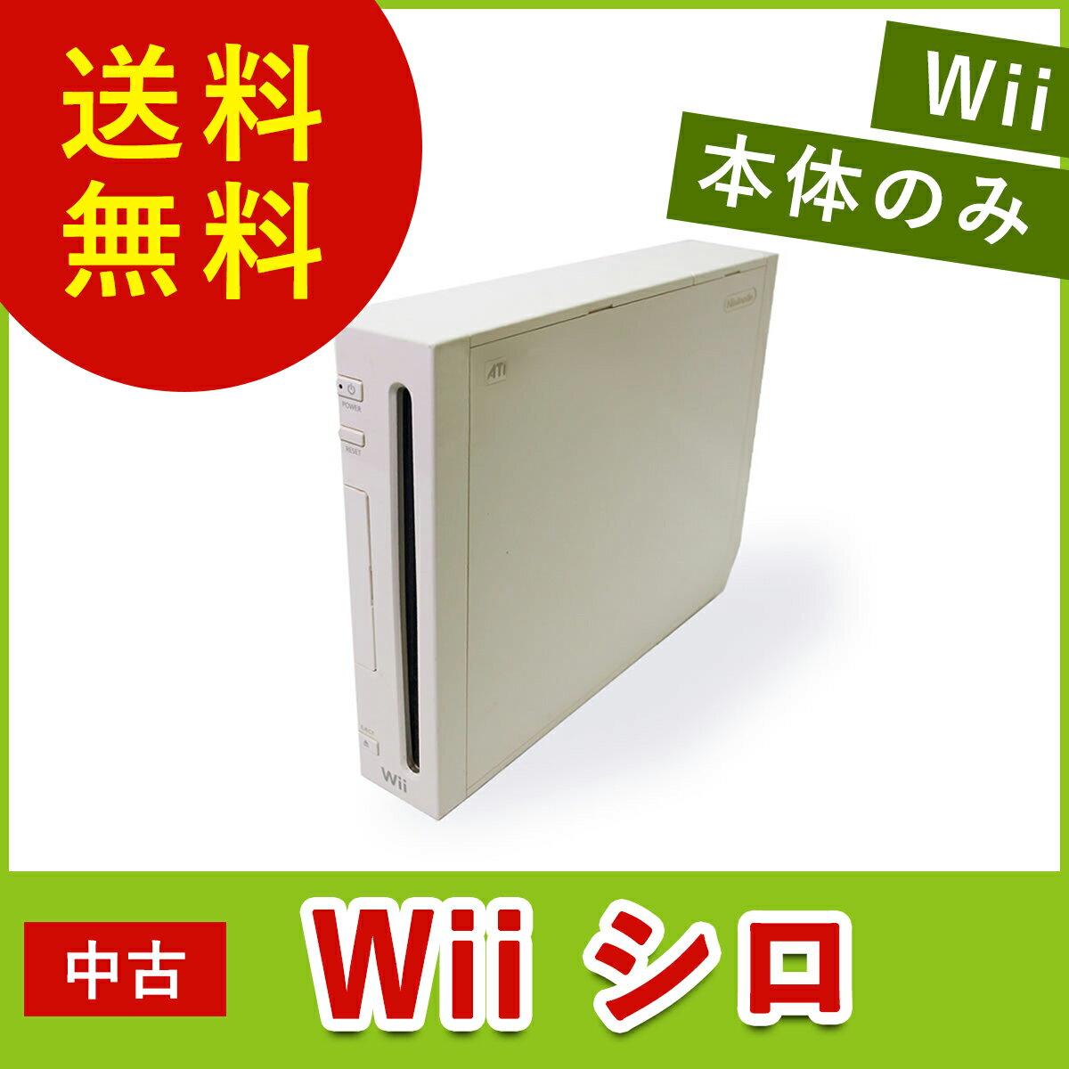 Wii ウィー ニンテンドーWii 本体 中古 シロ 白 Nintendo 任天堂 ニンテンドー 4902370516227 送料無料 【中古】
