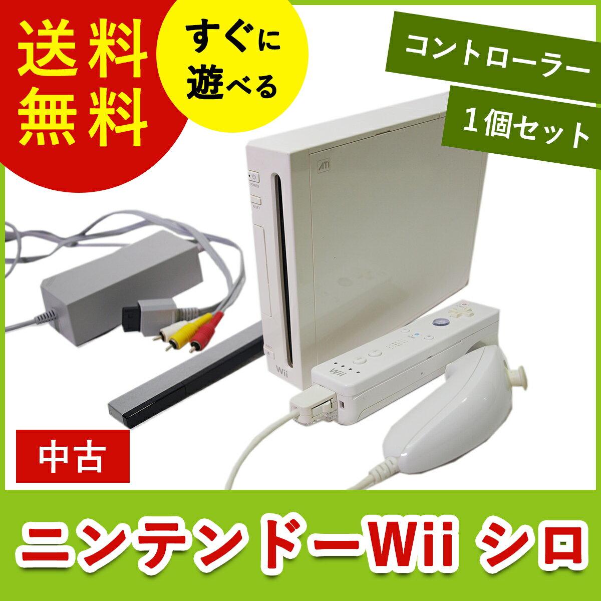 Wii ウィー ニンテンドーWii 本体 中古 シロ すぐに遊べるセット Nintendo 任天堂 ニンテンドー 4902370516227 送料無料 【中古】