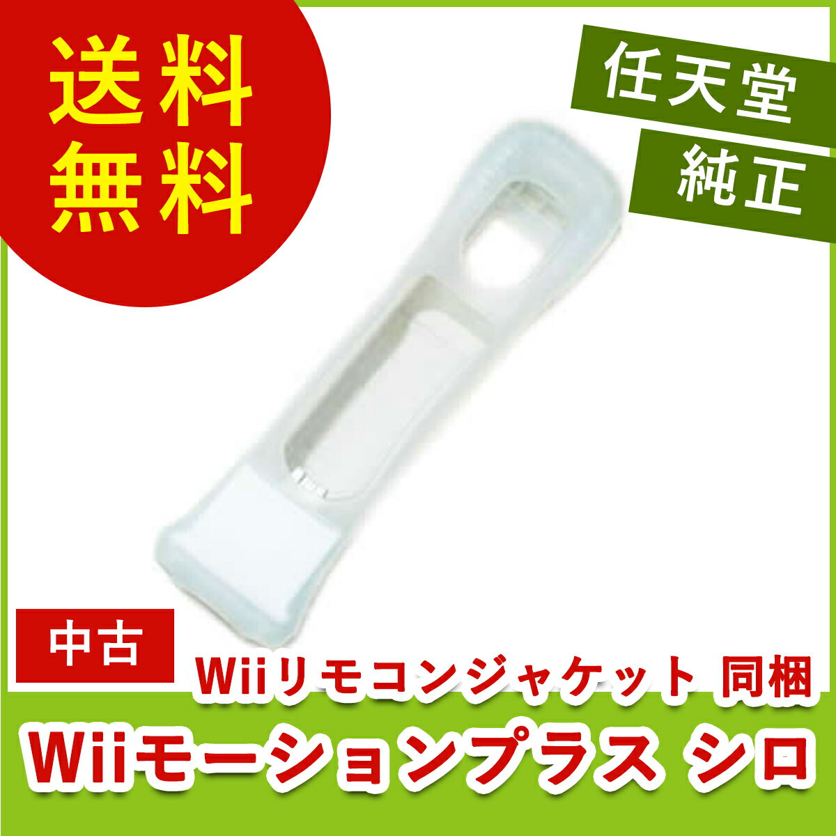 Wii ニンテンドーWii Wiiモーションプラス シロ Wiiリモコンジャケット同梱 リモコンジャケット付き 任天堂 中古 4902370517583 送料無料 【中古】