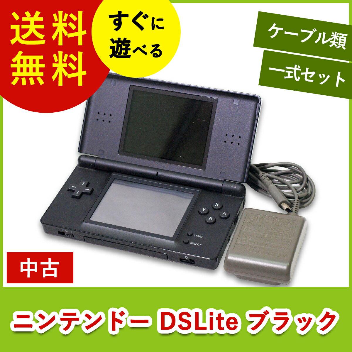 DSライト DSLite 本体 ブラック ニンテンドー 任天堂 Nintendo 中古 充電器&タッチペン付き すぐ遊べるセット 4902370513929 送料無料 【中古】