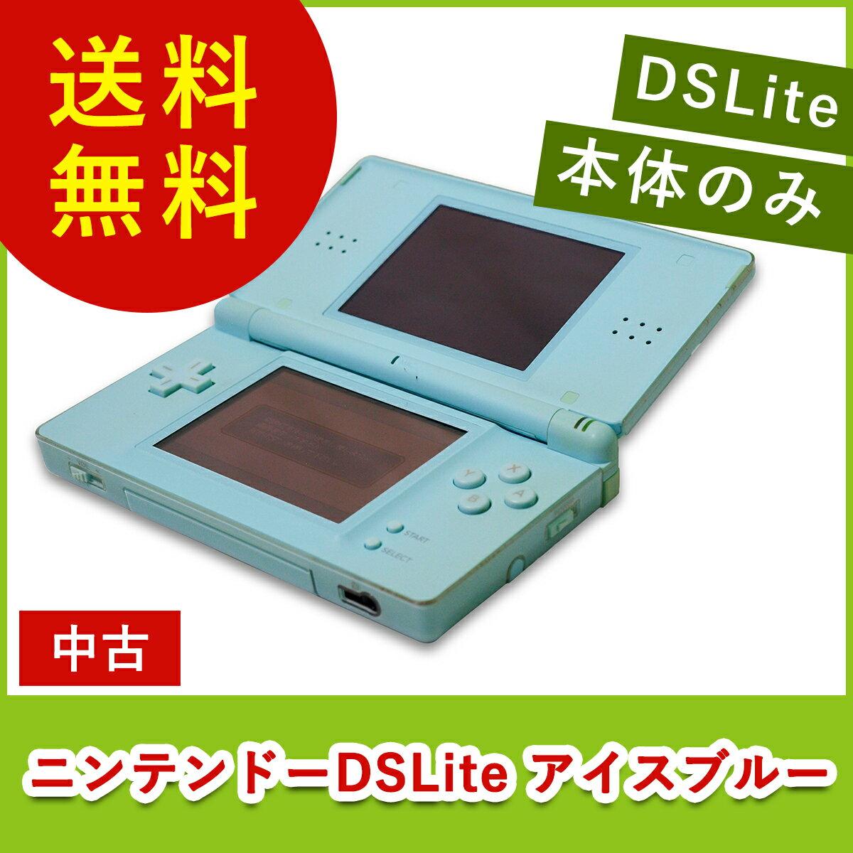 DSLite DSライト ニンテンドーDSLite 本体 中古 アイスブルー 青 アオ タッチペン付き Nintendo 任天堂 ニンテンドー 4902370512960 送料無料 USG-S-CBA 【中古】