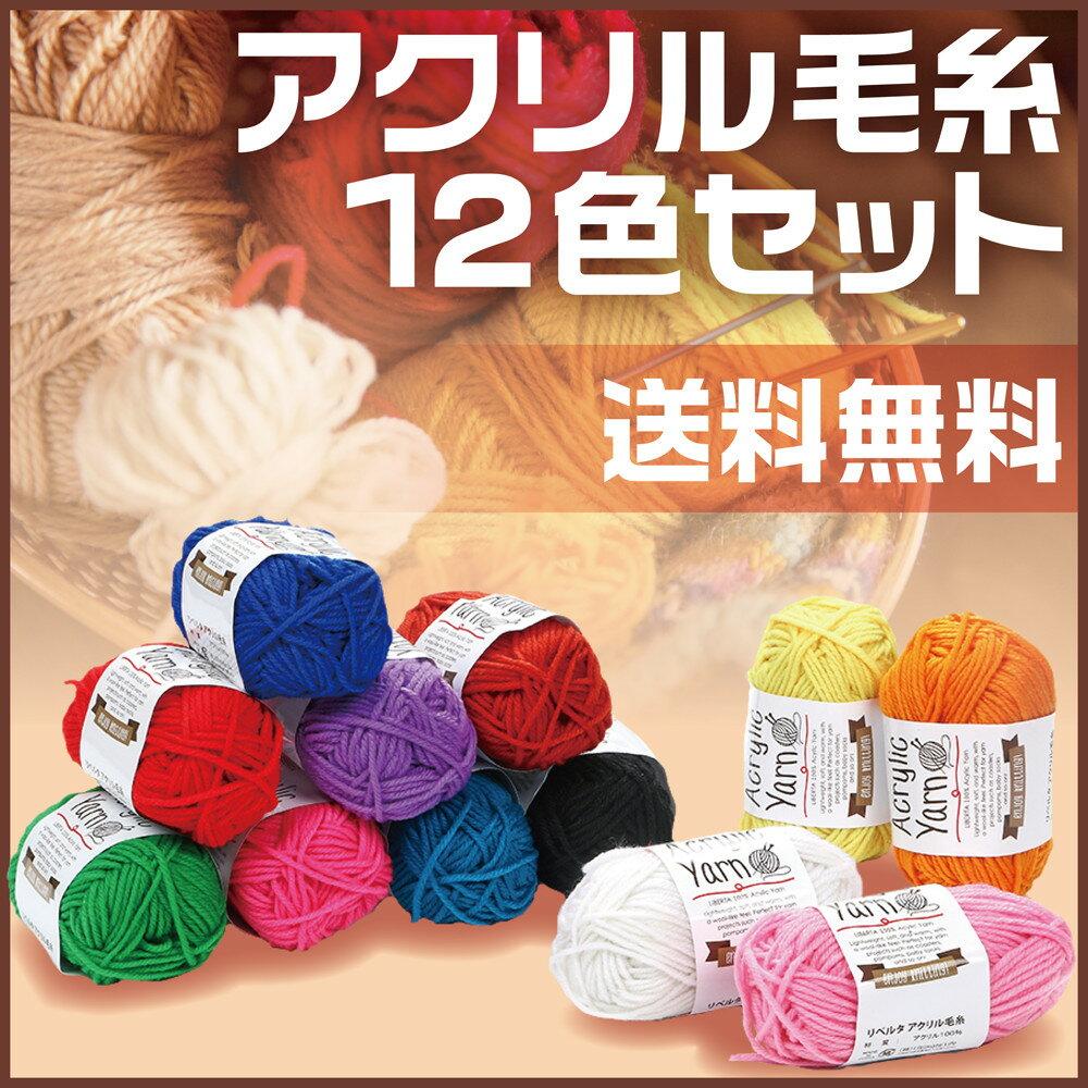 【エントリーでP10倍】 アクリル毛糸 12色セット 並太 極太 約46m ニット セット
