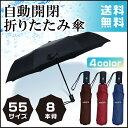 折りたたみ傘 折り畳み傘 自動開閉式 ワンタッチ 8本骨 55cm カバー付き シンプル メンズ 4カラー