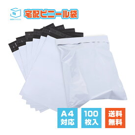 BOXSTATION ビニール袋 ポリ袋 宅配 A4 100枚セット 簡易 梱包 丈夫 厚手 包装 便利 収納