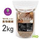 GronG(グロング) 大麦 スーパー大麦 バーリーマックス 2000g 食物繊維 押麦 もち麦