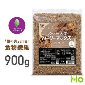 【10%OFFクーポン配布中】 GronG(グロング) 大麦 スーパー大麦 バーリーマックス 900g 食物繊維 押麦 もち麦