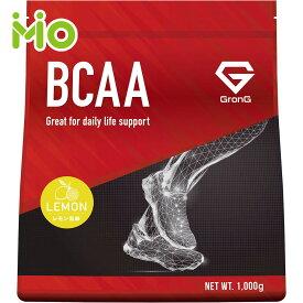 GronG(グロング) BCAA 1kg 含有率82% レモン 風味 分岐鎖アミノ酸 サプリメント スポーツ トレーニング