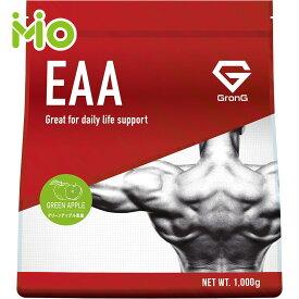 GronG(グロング) EAA 1kg グリーンアップル 風味 (100食分) 10種類 アミノ酸 サプリメント 国産
