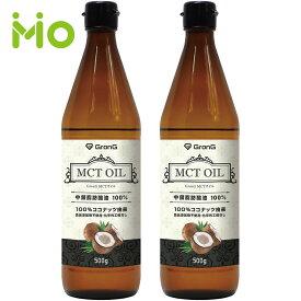 【11月11日入荷予定】GronG(グロング) MCTオイル 500g 2本セット ココナッツ由来 中鎖脂肪酸100%