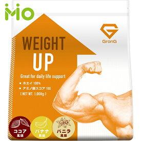 GronG(グロング) ウェイトアップ プロテイン 1kg ホエイプロテイン 100 風味付き 筋トレ 増量