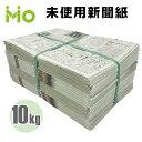 新聞紙 未使用品 10kg 緩衝材 梱包資材 包装材