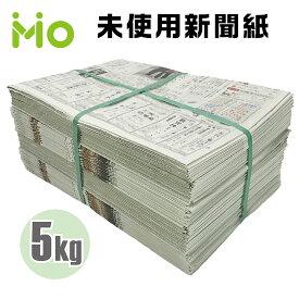 【ポイント最大10倍】 新聞紙 未使用品 5kg 緩衝材 梱包資材ペットシート 包装材