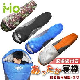 寝袋 マミー型 最低使用温度-5度 洗える 3シーズン シュラフ スリーピングバッグ コンパクト マット 4カラー 送料無料