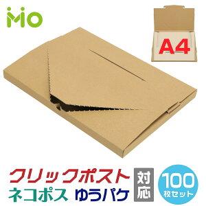 BOXSTATION クリックポスト ネコポス ゆうパケット対応 段ボール箱 A4 60サイズ 100枚セット