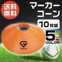GronG マーカーコーン サッカー フットサル トレーニング 10枚セット 5カラー