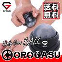 GronG ストレッチボール COROGASU マッサージ器具 ローラー 360度回転ボール ブラック