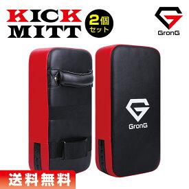 GronG キックミット 2個セット 格闘技 空手 トレーニング キックボクシング ミット