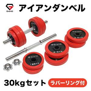 【ポイント10倍】GronG(グロング) アイアンダンベル 30kg セット 片手15kg×2個 ラバー付き シャフト プレート 重量変更 調節可能